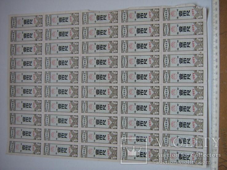 Талоны(рисовые деньги)11, фото №2