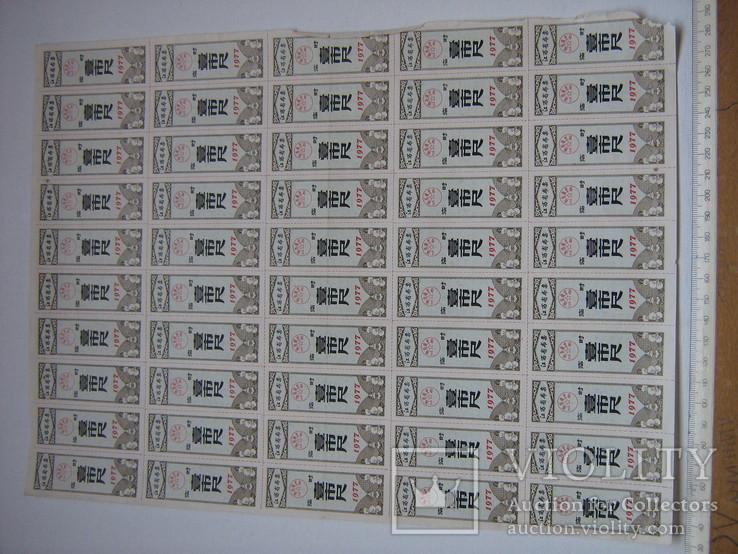 Талоны(рисовые деньги)11, фото №3