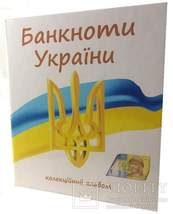 Альбом для гривен Украины