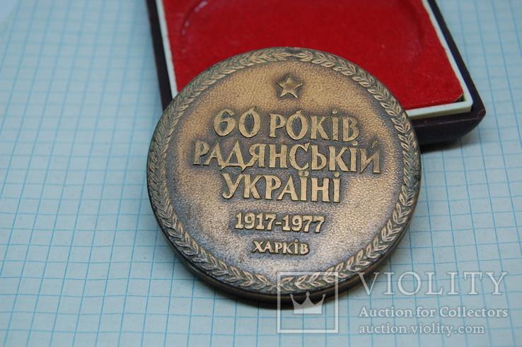 Медаль Харьков 1917-1977. 60 лет Советской Украине (Н), фото №3