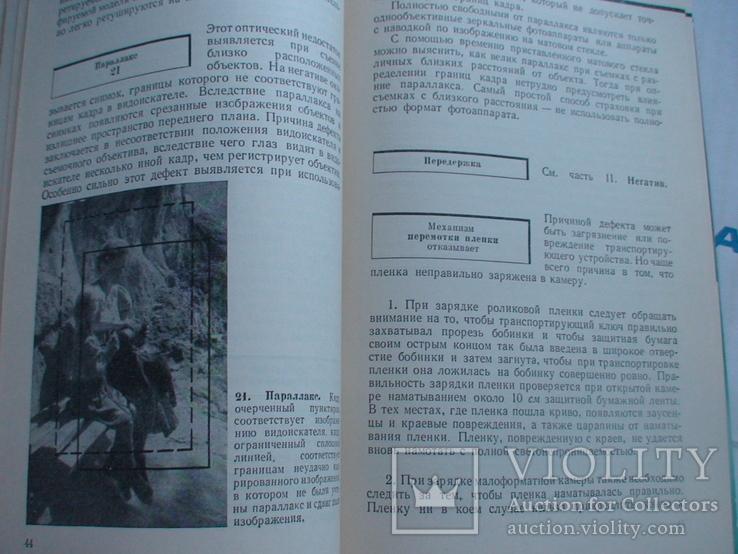 Фотографируєм без ошибок 1961р., фото №5