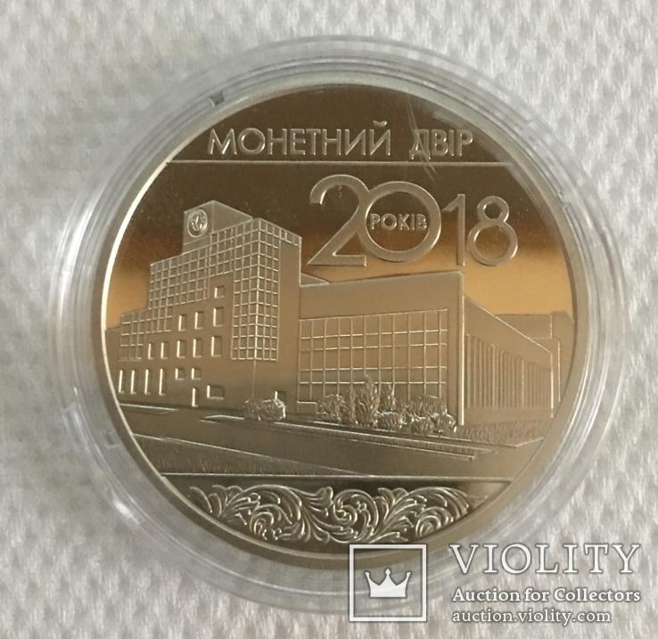 20 років Монетному двору БМД НБУ 2018, фото №2