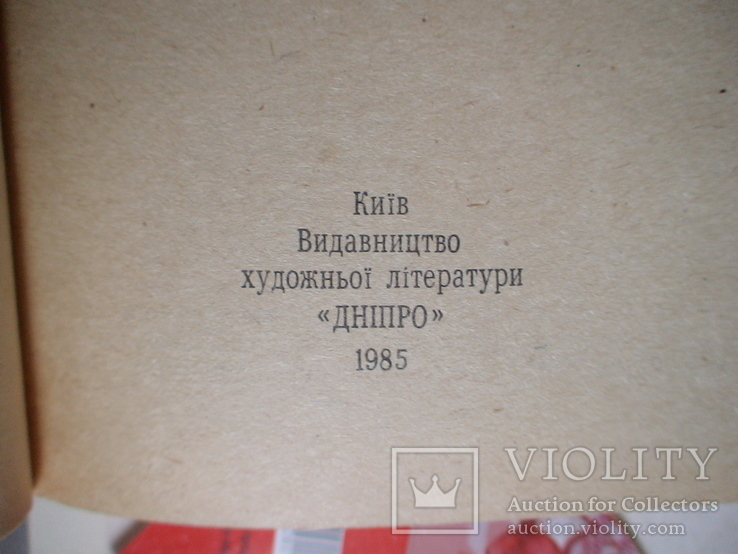 "А. Костенко ""Леся Українка"" 1985р., фото №3"