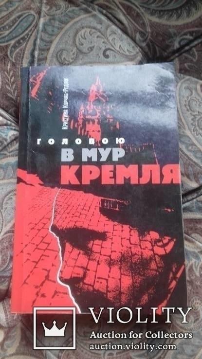 К.Курчаб-Редліх. Головою в мур Кремля. 2010 р. Київ., фото №2