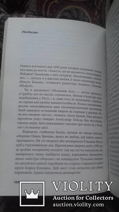 К.Курчаб-Редліх. Головою в мур Кремля. 2010 р. Київ., фото №6