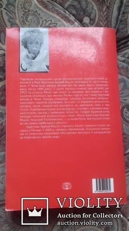 К.Курчаб-Редліх. Головою в мур Кремля. 2010 р. Київ., фото №9