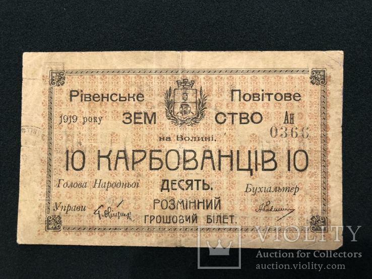 10 карбованців 1919 рік Рівненське Повітове Земство, фото №2