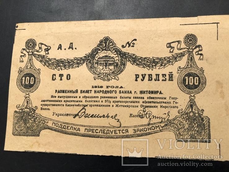 100 рублей Житомир 1918 R, фото №4