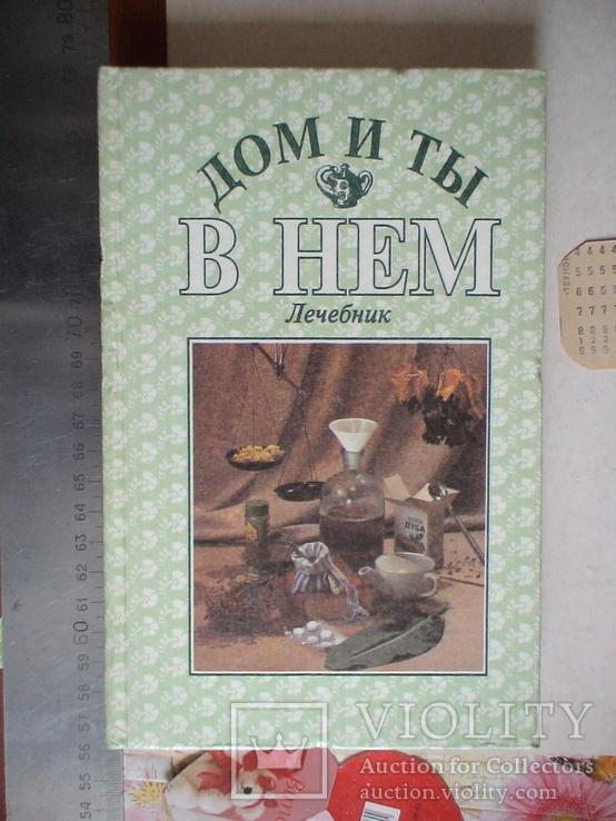 Дом и ты в нем 1996р., фото №2