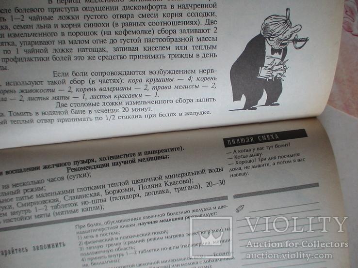 Дом и ты в нем 1996р., фото №4
