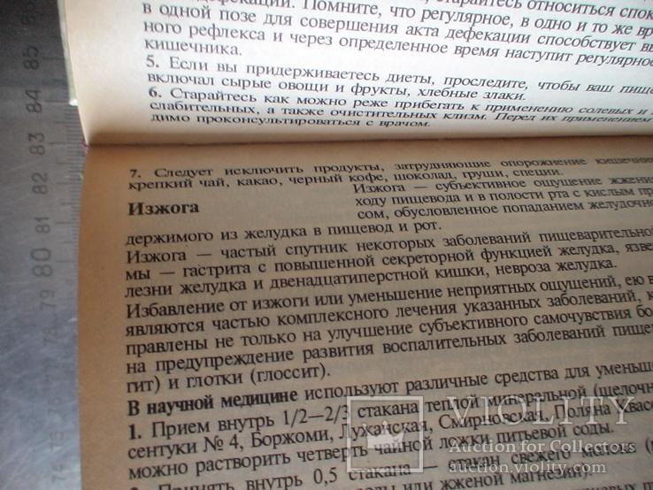 Дом и ты в нем 1996р., фото №5