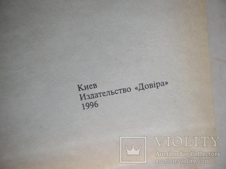 Дом и ты в нем 1996р., фото №6