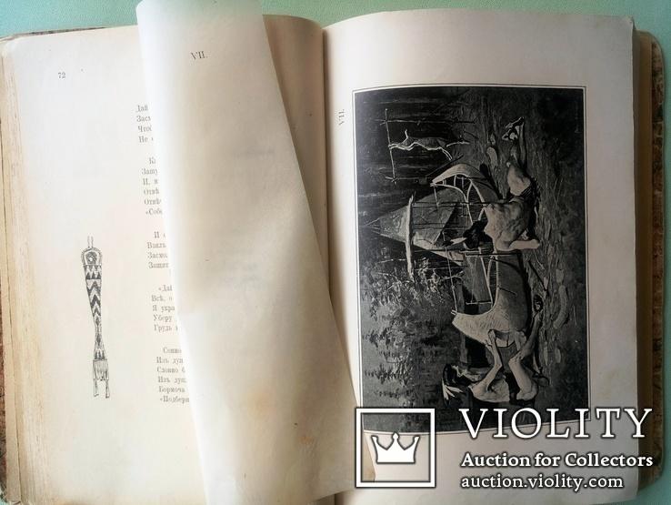 1903 Песнь о Гайавате. Иллюстрированное издание для детей. Перевел И.Бунин.