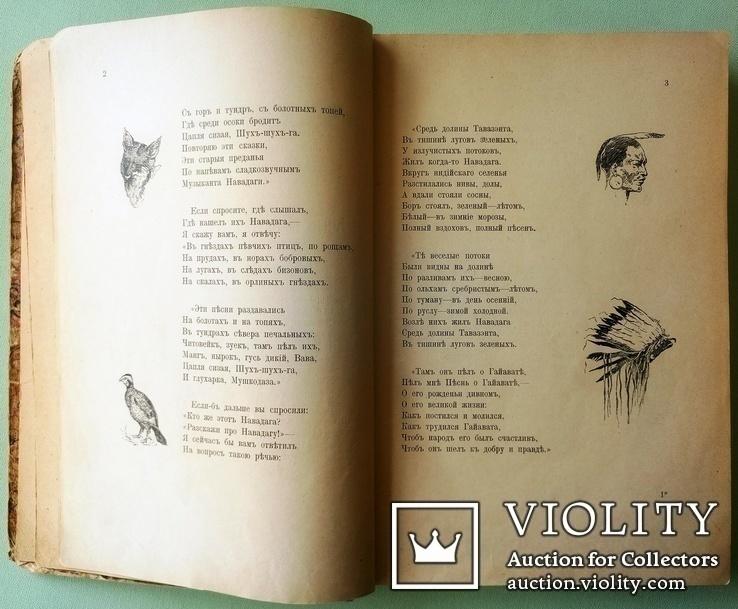 1903 Песнь о Гайавате. Иллюстрированное издание для детей. Перевел И.Бунин., фото №6