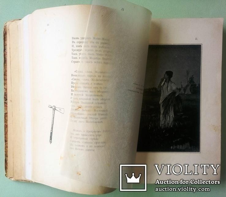 1903 Песнь о Гайавате. Иллюстрированное издание для детей. Перевел И.Бунин., фото №9