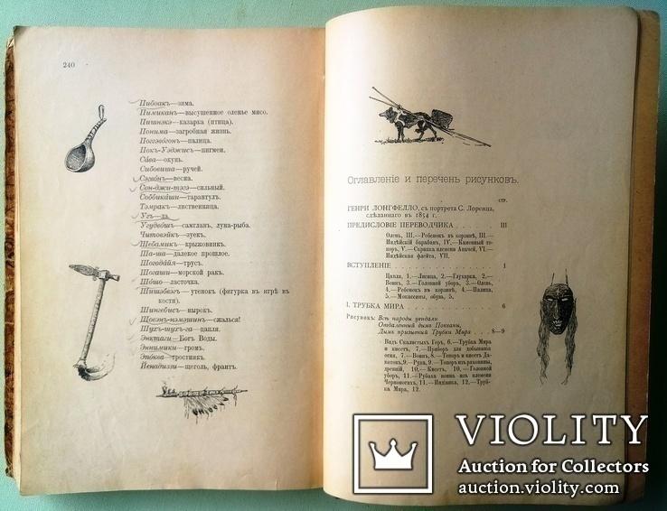 1903 Песнь о Гайавате. Иллюстрированное издание для детей. Перевел И.Бунин., фото №11