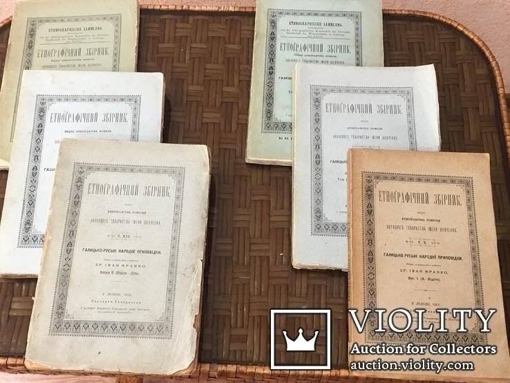 Франко І. Етнографічний збірник. 6 томів. Повне зібр. Прижиттєвий. 1901-1910