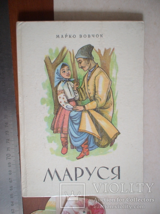 "Марко Вовчов ""Маруся"" 1993р., фото №2"