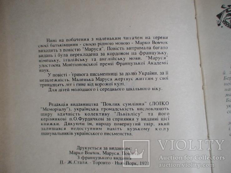 "Марко Вовчов ""Маруся"" 1993р., фото №4"