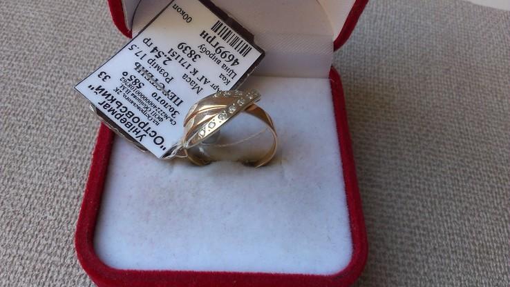 Кольцо золото 585, вставки цирконы., фото №3