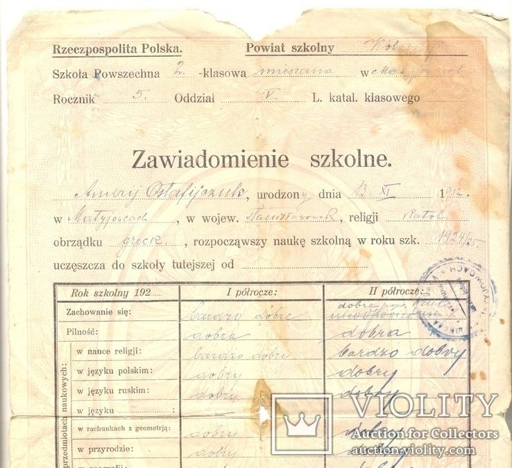 Повідомлення шкільне Коломия табель 3 шт 1922-1923-1924/5, фото №10