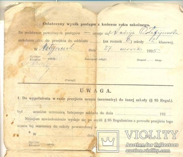 Повідомлення шкільне Коломия табель 3 шт 1922-1923-1924/5, фото №12