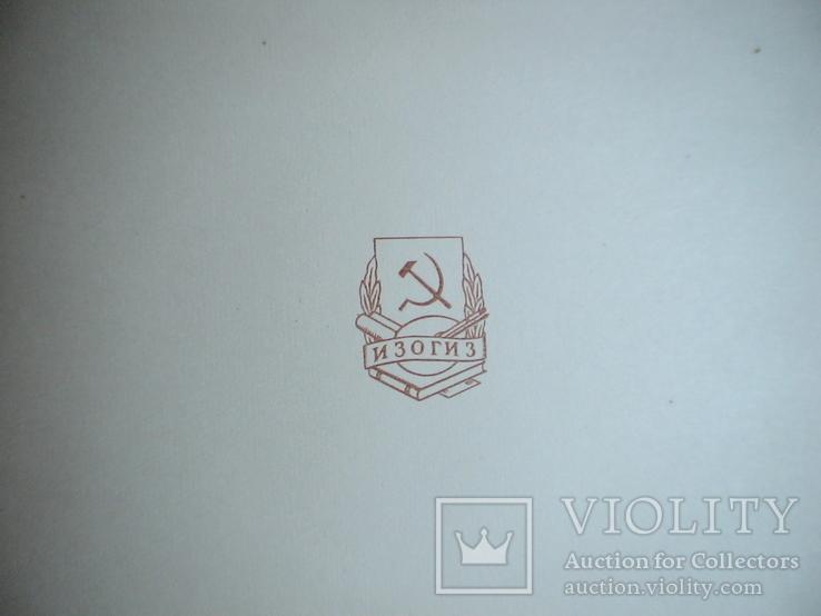 А. С. Пушкин в изобразительном искустве 1961р., фото №5