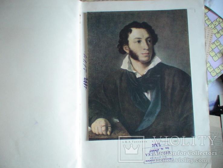 А. С. Пушкин в изобразительном искустве 1961р., фото №7