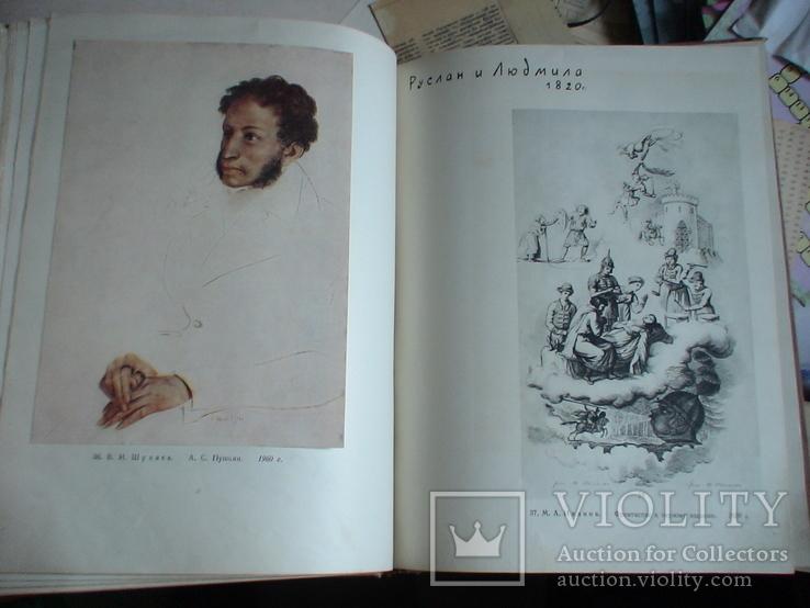 А. С. Пушкин в изобразительном искустве 1961р., фото №8