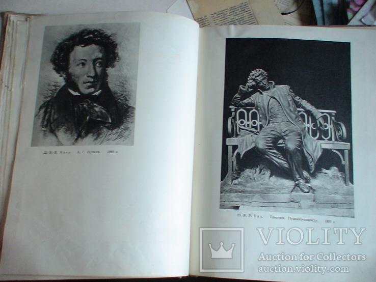 А. С. Пушкин в изобразительном искустве 1961р., фото №10
