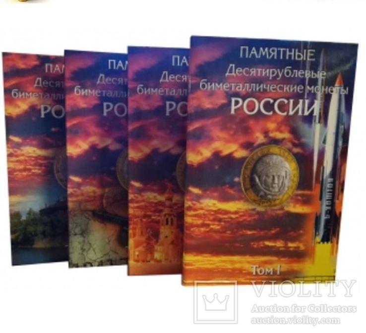 БЛИСТЕРНЫЕ альбомы для 10 рублей БИМЕТАЛЛ - до 2030 года - (комплект 4 ТОМА) - 160 ячеек, фото №2