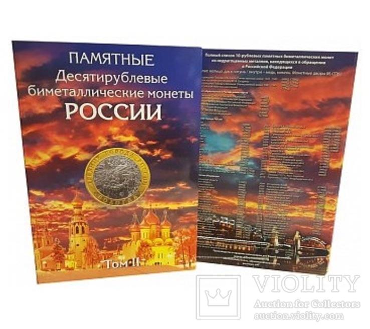 БЛИСТЕРНЫЕ альбомы для 10 рублей БИМЕТАЛЛ - до 2030 года - (комплект 4 ТОМА) - 160 ячеек, фото №4