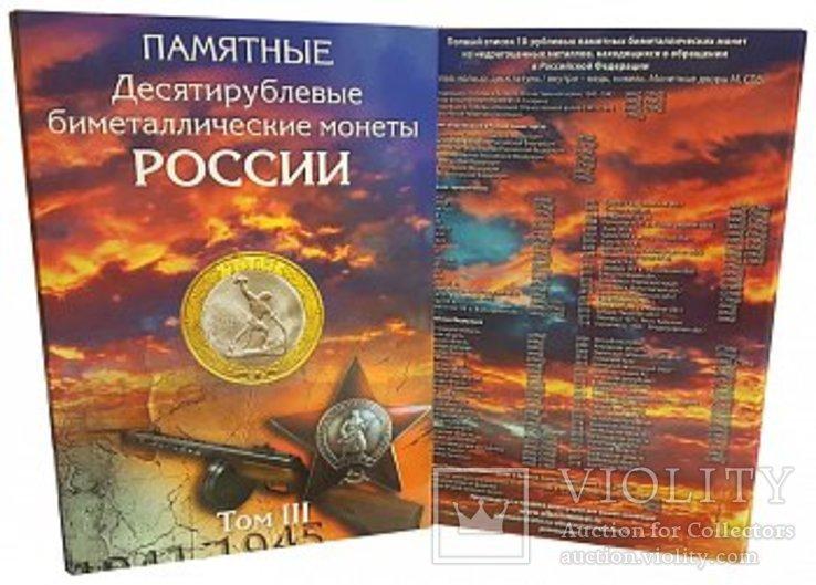БЛИСТЕРНЫЕ альбомы для 10 рублей БИМЕТАЛЛ - до 2030 года - (комплект 4 ТОМА) - 160 ячеек, фото №5
