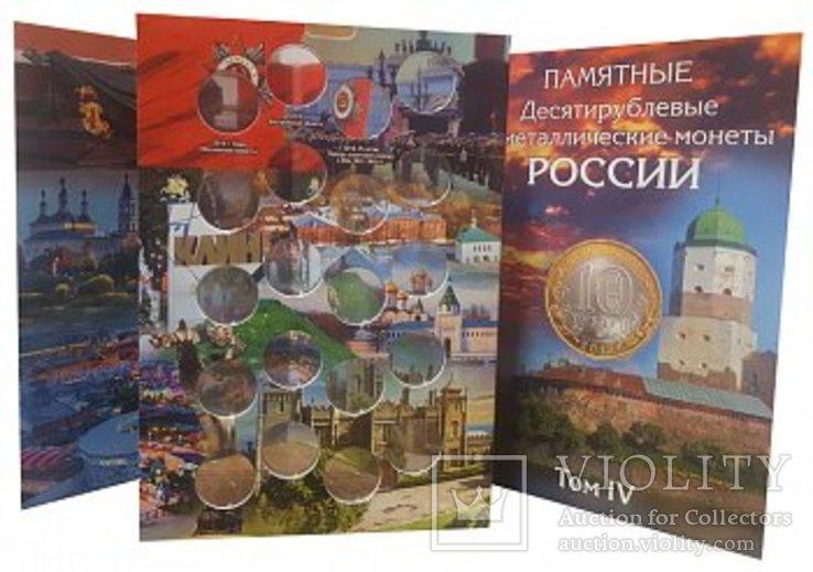 БЛИСТЕРНЫЕ альбомы для 10 рублей БИМЕТАЛЛ - до 2030 года - (комплект 4 ТОМА) - 160 ячеек, фото №10
