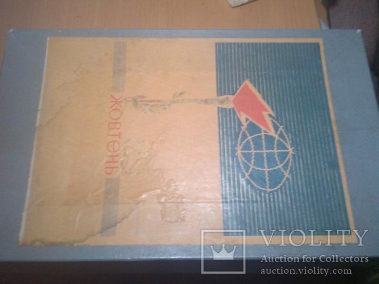 Старая большая коробка Октябрь 50