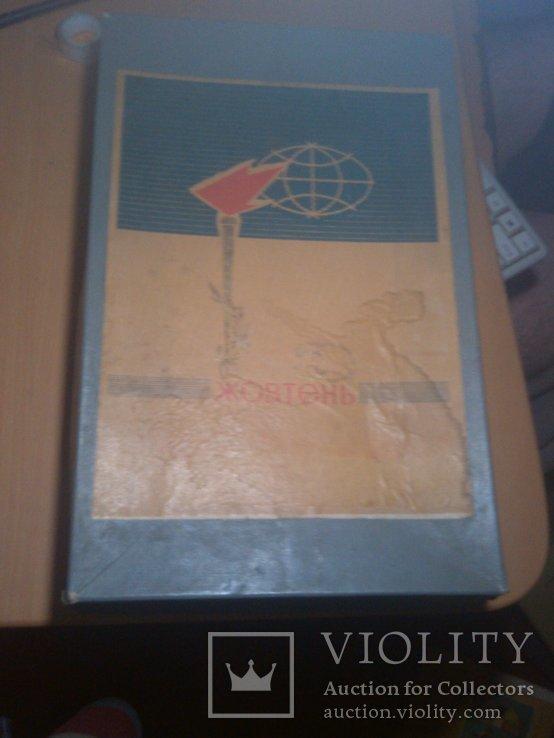 Старая большая коробка Октябрь 50, фото №13