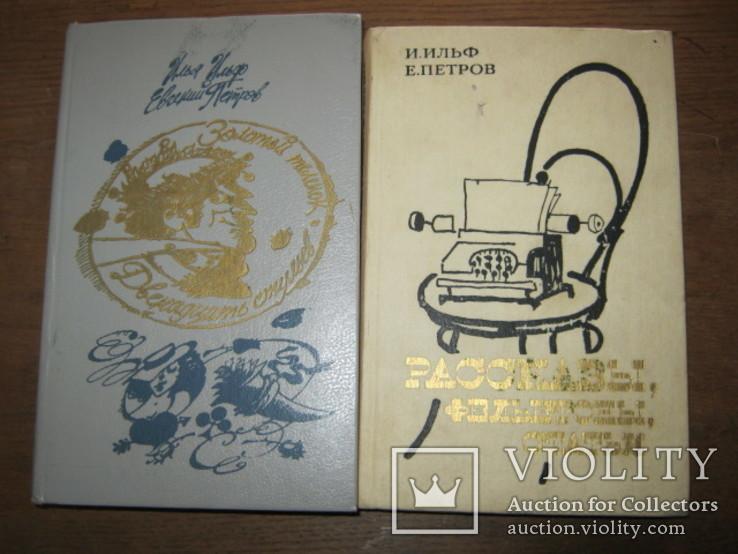 И. Ильф и Е. Петров две книги, фото №2