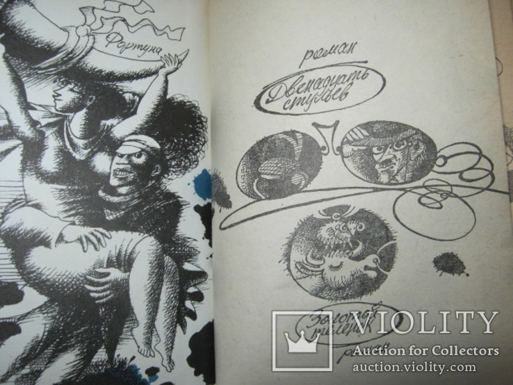 И. Ильф и Е. Петров две книги, фото №4
