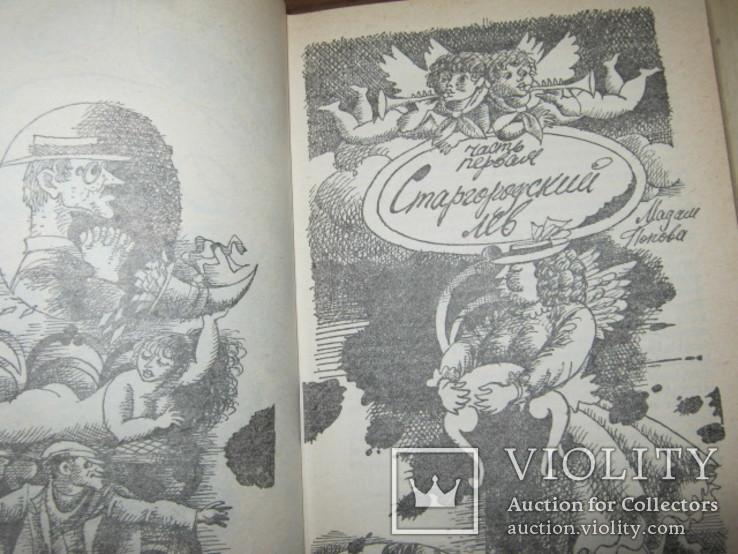 И. Ильф и Е. Петров две книги, фото №5
