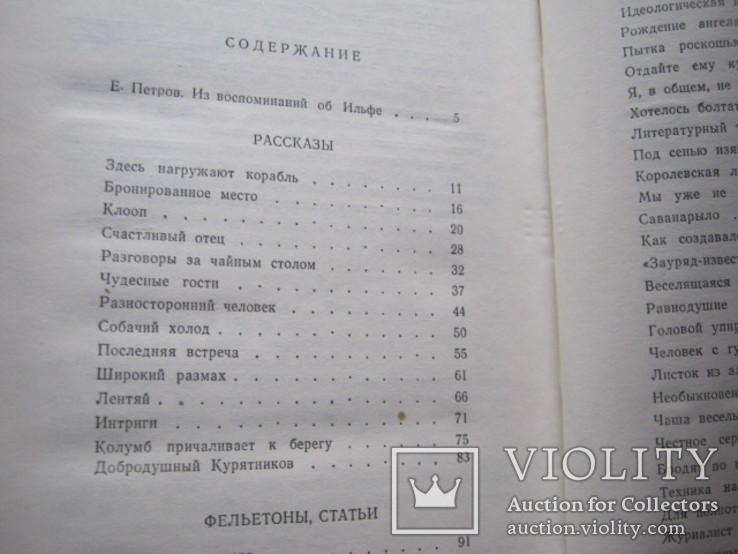 И. Ильф и Е. Петров две книги, фото №10