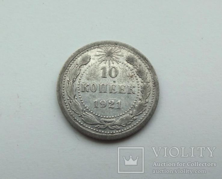 10 копеек 1921 год