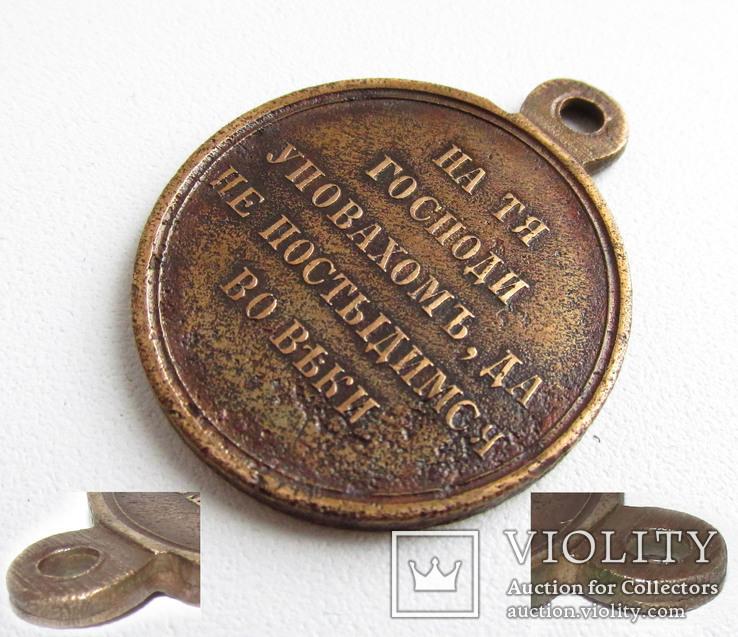 Медаль В память Крымской войны 1853-1856 год., фото №3