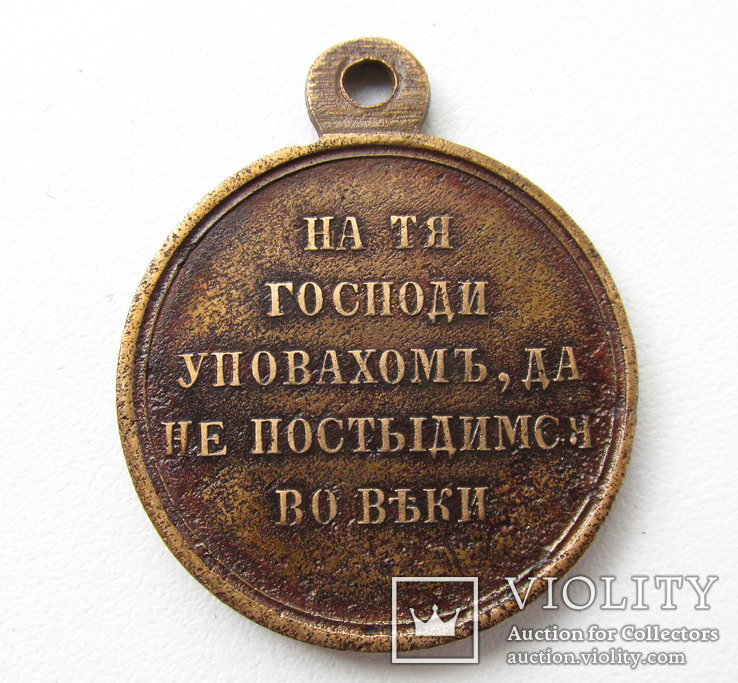 Медаль В память Крымской войны 1853-1856 год., фото №7