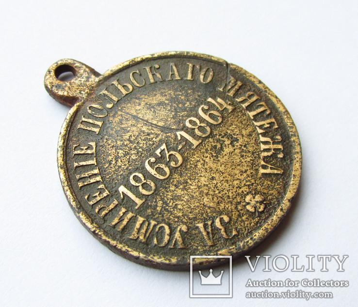 Медаль За подавление польского мятежа 1863-1864 год., фото №4