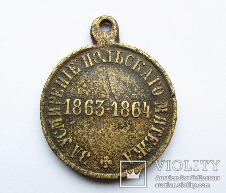 Медаль За подавление польского мятежа 1863-1864 год., фото №6