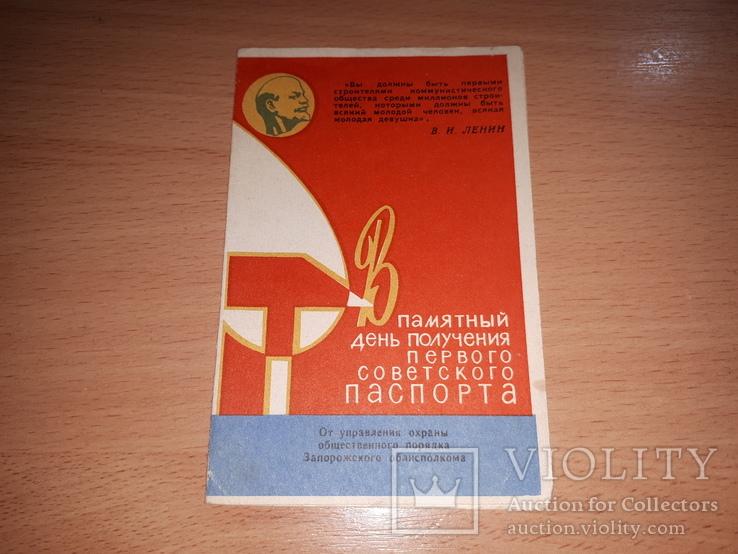 Памятка В памятный день получения первого Советского паспорта г.Запорожье 1968 г
