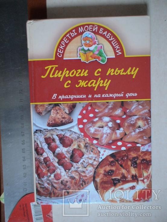 Пироги с пылу с жару 2006р., фото №2