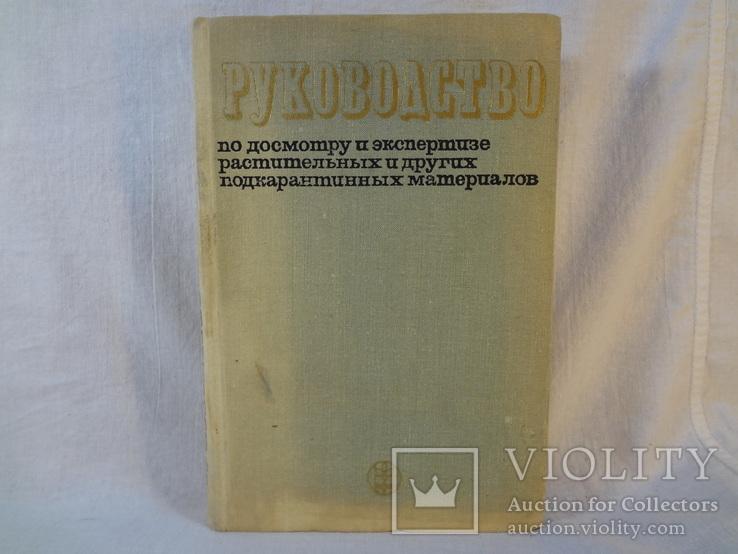 Руководство по досмотру и эксперт. растит. и других подкарантинных материалов, 1972 г, фото №2