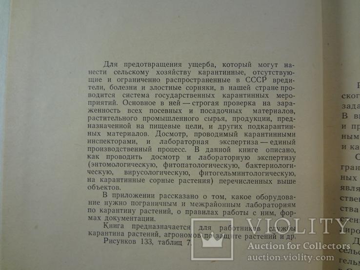 Руководство по досмотру и эксперт. растит. и других подкарантинных материалов, 1972 г, фото №6