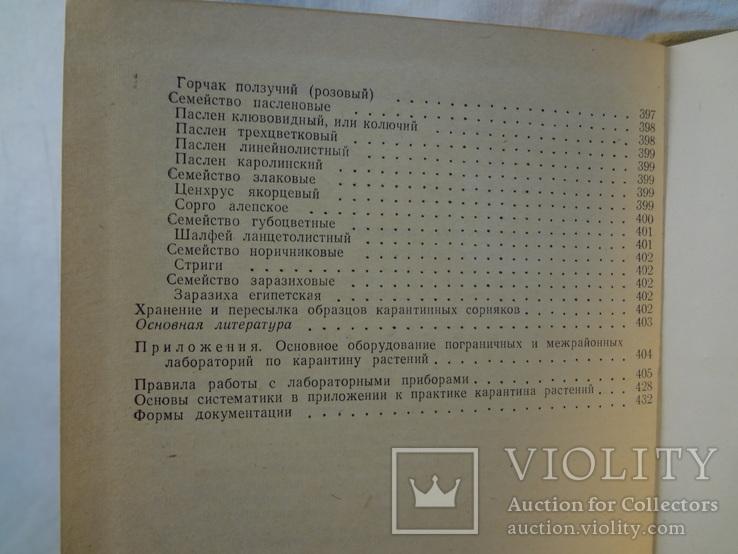 Руководство по досмотру и эксперт. растит. и других подкарантинных материалов, 1972 г, фото №12